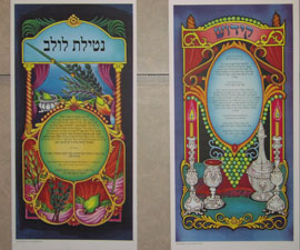 Lulav Or Kiddush Poster.